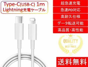 ライトニングケーブル iPhone おすすめ 1m 急速充電 タイプCケーブル 安い データ転送 最強 丈夫 強靭