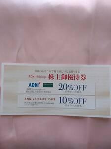 最新 AOKI アオキ ORIHICA オリヒカ 20%割引券 ANNIVERSAIRE CAFE 10%割引券 1枚