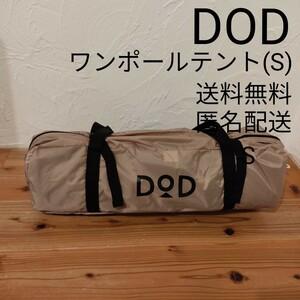 【新品】DOD ワンポールテント(S) T3-44-TN タン
