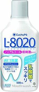 500mL 紀陽除虫菊 クチュッペ L-8020 マウスウォッシュ ソフトミント ノンアルコール 500mL ノンアルコールタイ