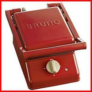 【送料無料】 プレート取りはずし可 BOE083-RD ホットサンドメーカー 耳まで焼ける タイマー付き BRUNO グリルサンドメーカー シングル
