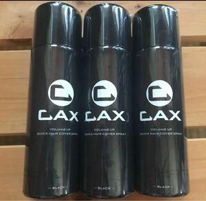 薄毛を瞬間増毛するスプレー CAX (カックス) ヘアカバースプレー 3本セット
