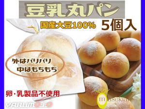 豆乳丸パン 豆乳 パン 5個入 国産大豆 100% 卵乳製品不使用 夢石庵 むせきあん 500 税率8%