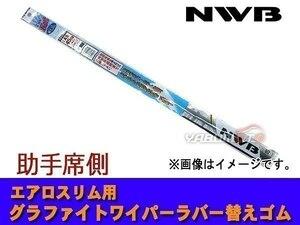 NWB グラファイト ワイパーゴム ムーヴ カスタム LA150S LA160S H26.12~ H29.7 助手席側 350mm 幅5.6mm ラバー 替えゴム