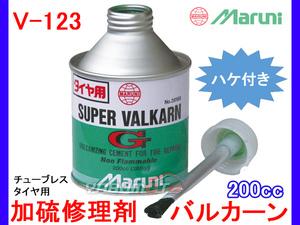MARUNI マルニ工業 スーパーバルカンG 加硫修理剤 チューブレスタイヤ用 200cc 接着剤 ゴムのり 自動車 バイク V-123