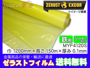 Zerust Seelast Film Sheet Type Myf4120S 1200mm x 150 M Thickness 0.1mm 1 Main Iron Rusting Agent Parts Storage Transport Manufacturer Direct Delivery Free Shipping