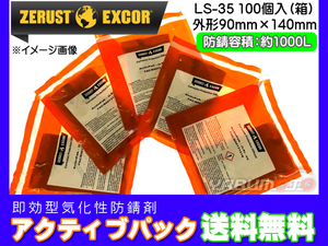 Zerust See Last Active Pack LS-35 Bag 100 Pieces 1 Box Iron Immediate Effect Type Vaporization Rusting Agent Maker Direct Delivery Free Shipping