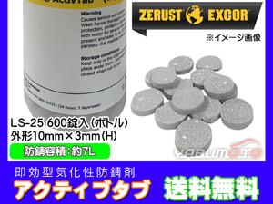 Zerust See Last Active Tab LS-25 Tablets 600 Tablets 1 Bottle Iron Failure Type Vaporization Rusting Agent Maker Direct Delivery Free Shipping