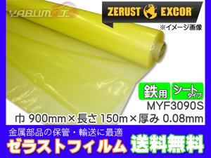 Zerust Seelast Film Sheet Type Myf3090S 900mm × 150 M Thickness 0.08mm 1 Main Iron Rusting Agent Parts Storage Transport Manufacturer Shipping Free Shipping