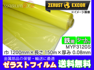 Zerust Seelast Film Sheet Type Myf3120S 1200mm × 150 M Thickness 0.08mm 1 Main Iron Rusting Agent Parts Storage Transport Manufacturer Shipping Free Shipping