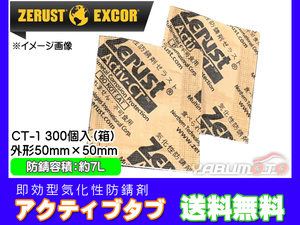 Zerust See Last Active Tab CT-1 Bag 300 Pieces 1 Box Iron Improper Effectable Antifenity Rusting Agent Maker Direct Delivery Free Shipping