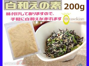 白和えの素 真空パック 惣菜 120g 白和え 夢石庵 むせきあん 420 税率8%