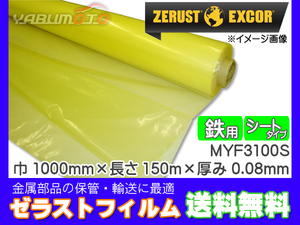 Zerust Seelast Film Sheet Type Myf3100S 1000mm × 150m Thickness 0.08mm 1 Main Iron Rusting Agent Parts Storage Transportation Manufacturer Direct Report Free Shipping