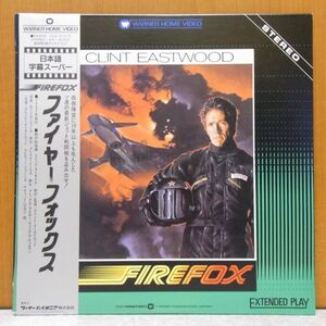 ★ ファイヤーフォックス 2枚組 帯あり 洋画 映画 レーザーディスク LD ★