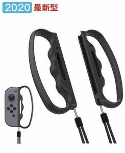 Switch Joy-Con用 Fit Boxing 対応 グリップ グレー二個