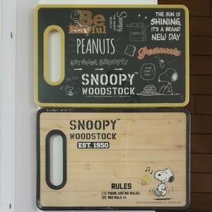 スヌーピー カッティングボード【まな板】【2枚セット】