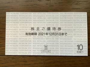 H2Oエイチツーオー株主優待券10枚セット阪急阪神、イズミヤ、有効期限 2021年12月31送料込