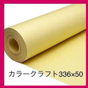 クラフト紙 ロール クリーム 336mm×50m巻 ラッピングペーパー 包装紙 クラフトロール紙
