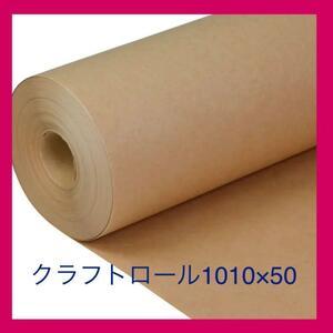 クラフト紙 ロール 1010mm×50m巻 ラッピングペーパー 包装紙 厚手