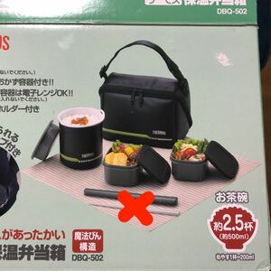 サーモス保温弁当箱  DBQ-502