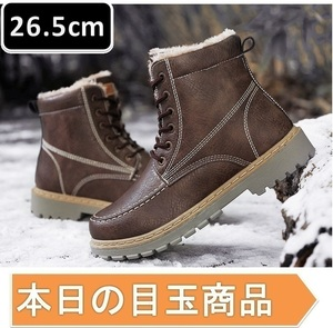 人気 メンズブーツ 26.5cm ダークブラウン ショートブーツ ショート メンズ ブーツ 靴 シューズ メンズ スエード 防滑 内綿 【181】