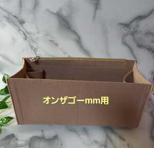 ◆バッグインバッグ ◆オンザゴーmm用 ベージュ ◆高級フェルト生地 ◆型崩れ防止 ◆高さ14cmタイプ◆超軽量130g ◆整理整頓
