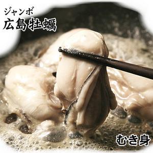 【1円~即決】ジャンボ!【広島牡蠣(かき)】調理に便利な殻むき済み [冷凍] 1kgパック カキカニ