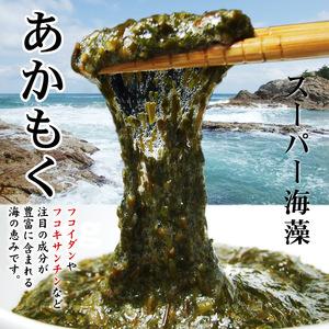 【即決】アカモク・ギバサ 【便利な小分け30g×お試し3パックセット】(ポン酢タレ付き)[冷凍] 無添加 ぎばさあかもくスーパー海藻