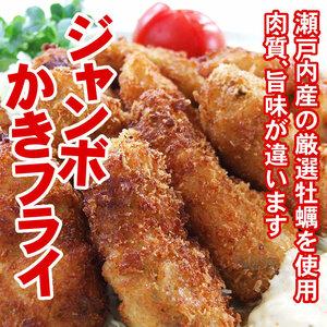 【即決】ジャンボ!かきフライ(10個入り)450g〔冷凍〕[この出品複数落札は同梱出来ます]かに蟹エビフライカキ牡蠣グラコロ
