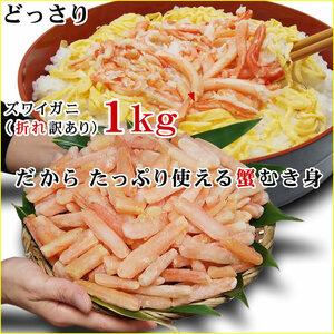【1円~】お刺身もOK!ズワイガニ【折れ棒肉剥き身】1kg[冷凍]ずわい カニ かに お歳暮 ギフトちらし寿司