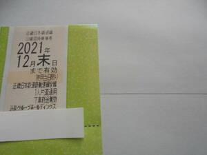 近畿日本鉄道・株主優待乗車券4枚/送料込