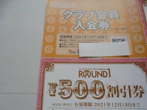 ラウンドワン株主優待500円券5枚と入会券と健康ボウリング教室券/送料込