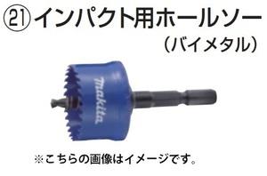 【マキタ】インパクト用ホールソー バイメタル 外径19mm A-32138 インパクトドライバ・ドライバドリル対応 ホルソー