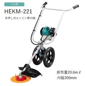 【【リョービ】手押し式エンジン草刈機 HEKM-221 排気量20.6ml 刈幅300mm 燃料タンク容量0.4L 手押しができる扱いやすい2輪タイプ RYOBI