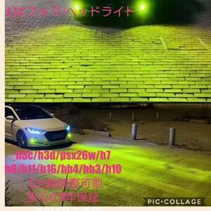 27000lmより明るい★★ledフォグ ライムイエローh10/h3d/h11/h16/hb4/h8/psx26w ヴォクシー 200系ハイエースアルファードヴェルファイア