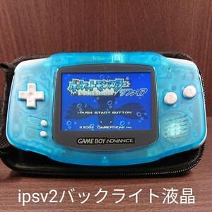 ipsv2バックライトゲームボーイアドバンス本体