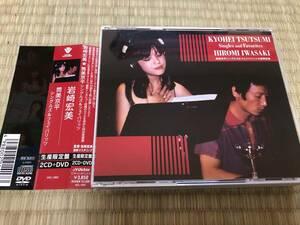 送料無料/岩崎宏美/筒美京平シングルズ&フェイバリッツ/初回限定盤2CD+DVD
