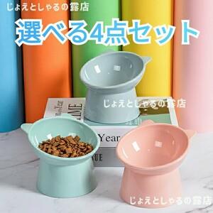 猫 犬 フードボウル ペット用食器 おやつ 餌入れ 水やり 猫耳 4個 餌皿