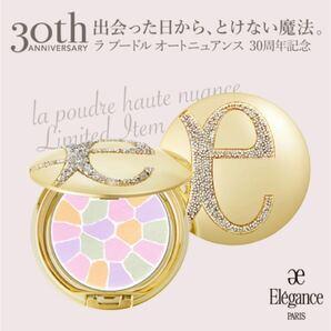 30周年限定発売 エレガンス ラプードルオートニュアンス I 8.8g