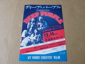 ★ディープ・パープル DEEP PURPLE☆ 日本公演 チラシ☆中古品★1975年