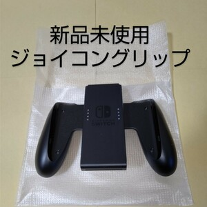 Switch 任天堂 純正 ジョイコングリップ Joy-Con スイッチ