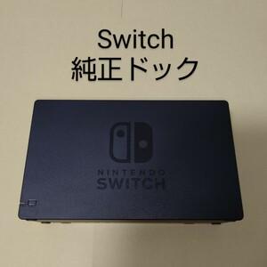 Switch 任天堂 純正 ドックのみ ニンテンドースイッチ