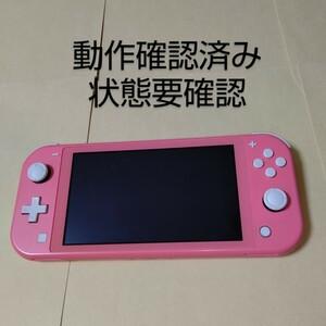 Nintendo Switch Lite 本体のみ コーラル ピンク スイッチライト