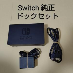 Switch 任天堂 純正 ドックセット ACアダプター HDMIケーブル