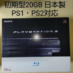 PLAYSTATION 3 本体 CECHB00 20GB 初期型 日本製 PS3 ブラック PS1 PS2 プレイ可能