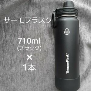 ステンレス 保温 保冷 水筒 タンブラー マイボトル 710ml ブラック  ステンレスボトル  ステンレスマグ アウトドア