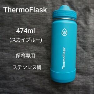 ステンレス 保冷 水筒 マグ アウトドア マイボトル タンブラー スカイブルー