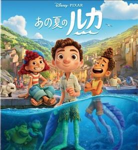 あの夏のルカ ディズニー ピクサー 最新作 Blu-ray 即決 新品未使用 国内正規品