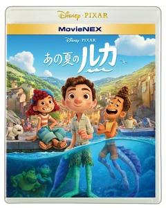 あの夏のルカ Blu-ray ディズニー ピクサー ブルーレイ 純正ケース付 即決 新品未使用 国内正規品