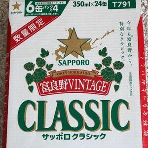 サッポロクラシック 富良野VINTAGE 350ml×24缶 北海道限定